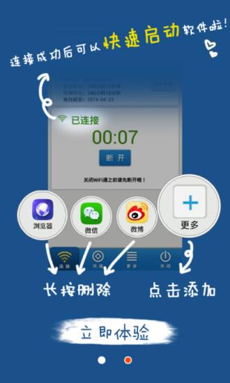WiFi通