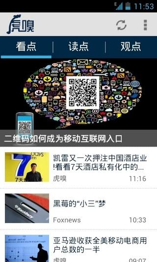 玩免費新聞APP|下載虎嗅网 app不用錢|硬是要APP