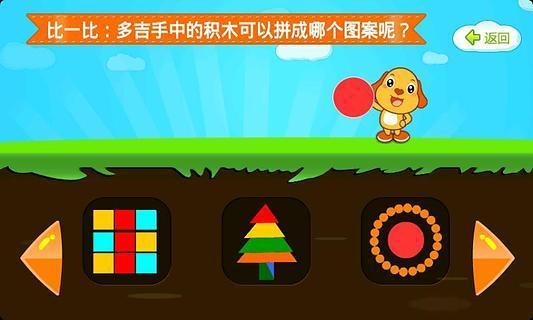 玩免費益智APP|下載儿童右脑记忆训练 app不用錢|硬是要APP