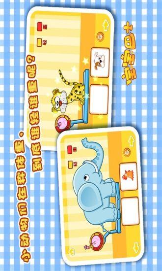 宝宝学反义词|玩益智App免費|玩APPs