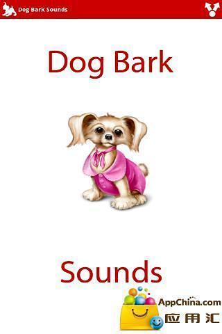 狗叫的声音