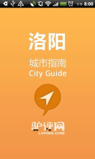 洛阳城市指南