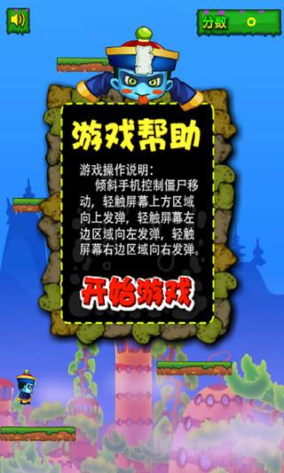 玩冒險App|僵尸跳跃免費|APP試玩