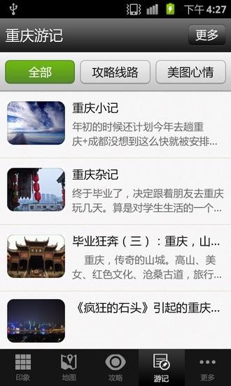 玩免費旅遊APP|下載重庆攻略 app不用錢|硬是要APP