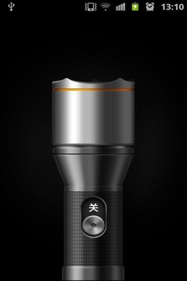 玩生活App|手电筒超亮版免費|APP試玩