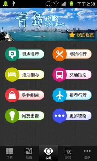 青岛旅游攻略