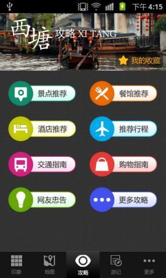 西塘旅游攻略