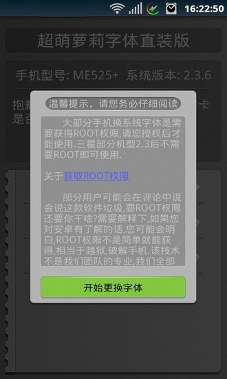 超萌萝莉体-免ROOT换字体