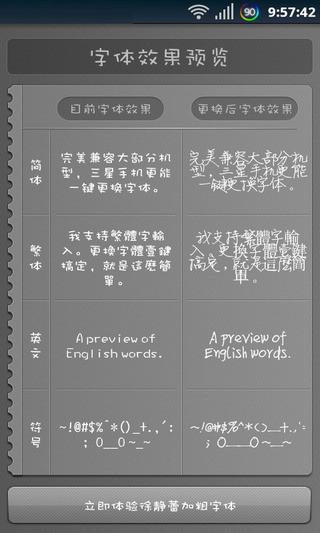 简繁娃娃字体-免ROOT换字体|玩工具App免費|玩APPs