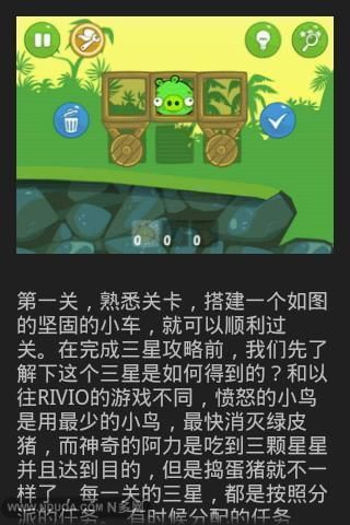 玩休閒App 捣蛋猪三星攻略全集免費 APP試玩