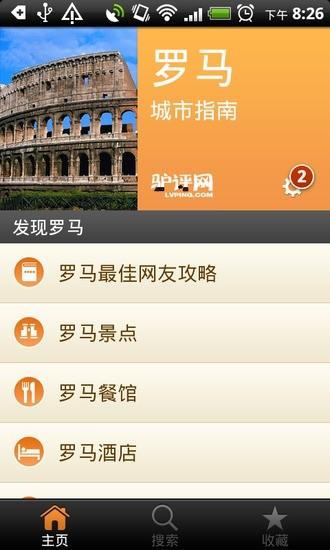 免費下載旅遊APP 罗马城市指南 app開箱文 APP開箱王