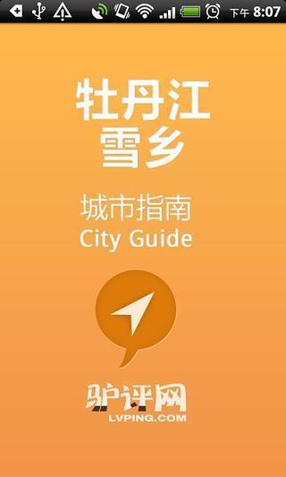 牡丹江雪乡城市指南