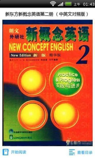 新东方新概念英语第二册 (中英文对照版)