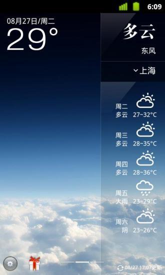 点心天气(桌面天气时钟软件)