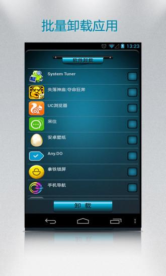 垃圾清理-手机优化大师|玩程式庫與試用程式App免費|玩APPs