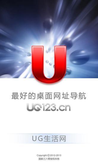 上网神器-UG生活网