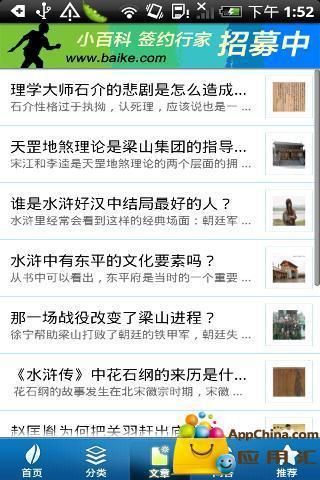 玩免費書籍APP|下載水浒百科 app不用錢|硬是要APP