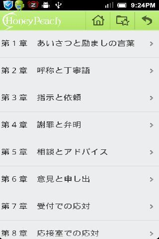 玩教育App 商务日语口语免費 APP試玩