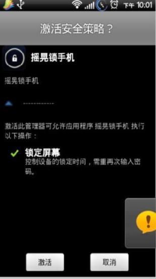 玩休閒App|摇晃锁手机免費|APP試玩