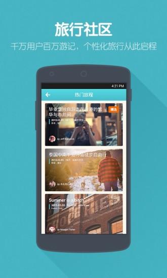 记录旅行印记做的比较好的app 有哪些? - 应用(软件) - 知乎
