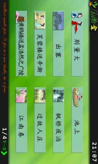 点字书/唐诗30首