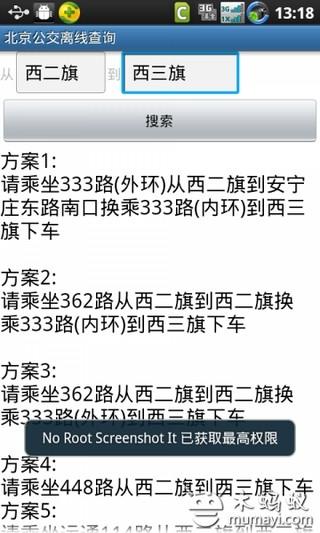 北京公交离线查询