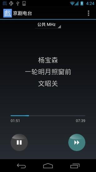 myTuner Radio 用手機App 免費聽廣播電台,內建台灣及全球三萬個 ...