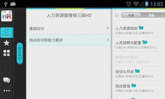 人资管理师三级HD 玩教育App免費 玩APPs