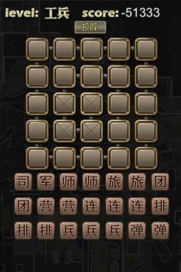 玩棋類遊戲App 军棋暗棋免費 APP試玩