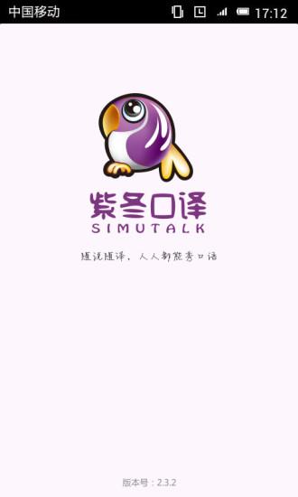 紫冬口译 翻译专家)