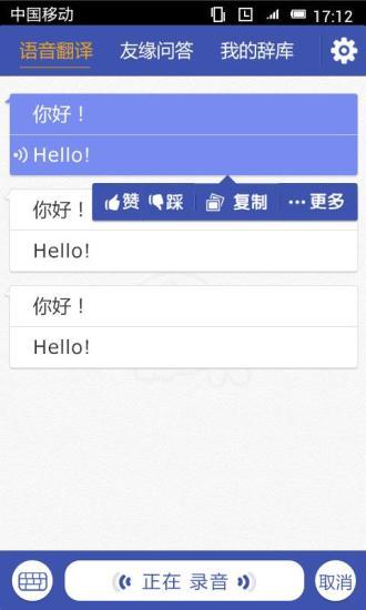 玩免費教育APP|下載紫冬口译(翻译专家) app不用錢|硬是要APP