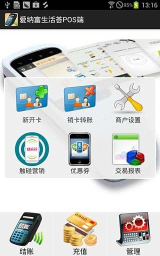 爱纳富NFC生活荟