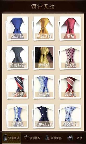 领带的系法搭配保养