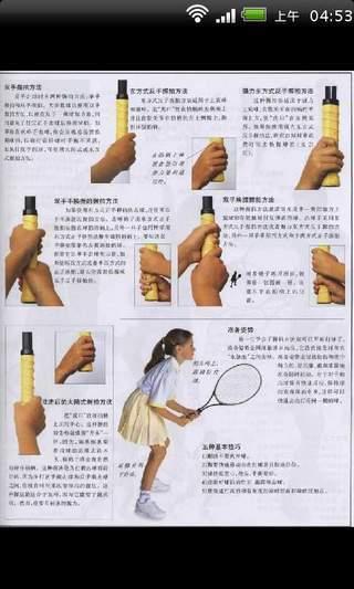 新手网球图解教程
