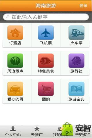 海南旅游|玩生活App免費|玩APPs