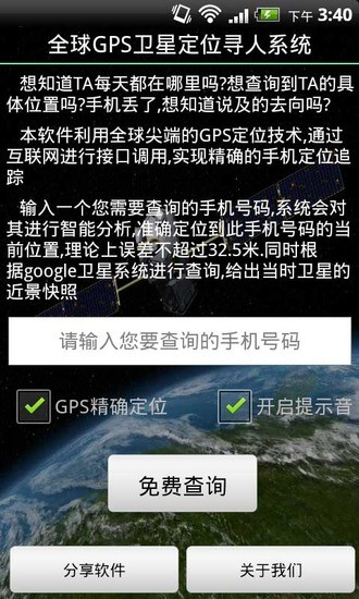 全球GPS卫星定位寻人系统