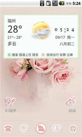 粉粉的玫瑰 -桌面主题