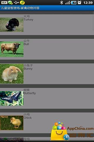 儿童益智游戏-家禽动物问答