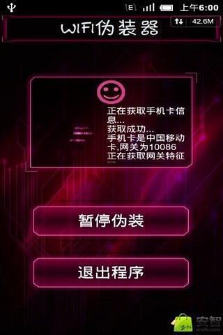 【免費通訊App】WiFi伪装器-APP點子