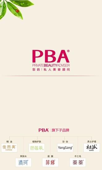 PBA化妆品-您的私人美容顾问!