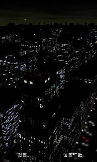 3D城市动态壁纸