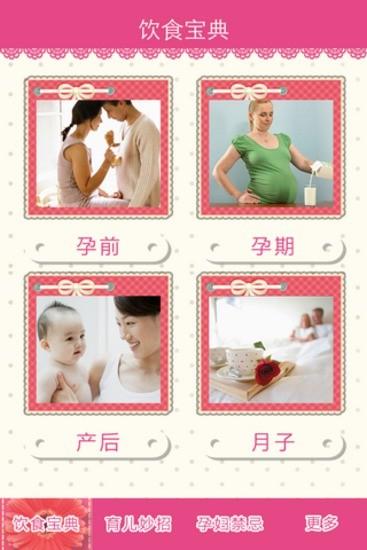 孕妇育儿宝典