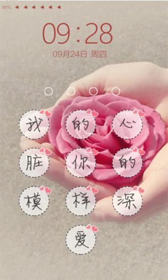 九宫格娇艳玫瑰解锁