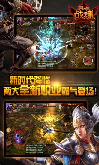 玩網游RPGApp|英雄战魂免費|APP試玩