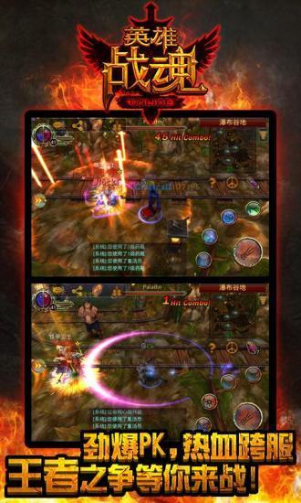 免費網游RPGApp|英雄战魂|阿達玩APP