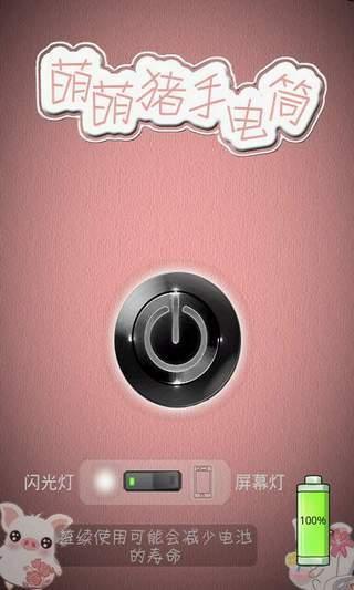 工具必備免費app推薦|萌萌猪手电筒線上免付費app下載|3C達人阿輝的APP
