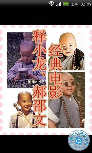 释小龙郝邵文电影全集 搞笑无厘头