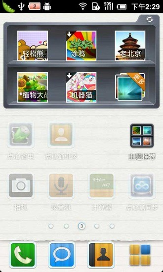玩工具App|折纸主题桌面免費|APP試玩