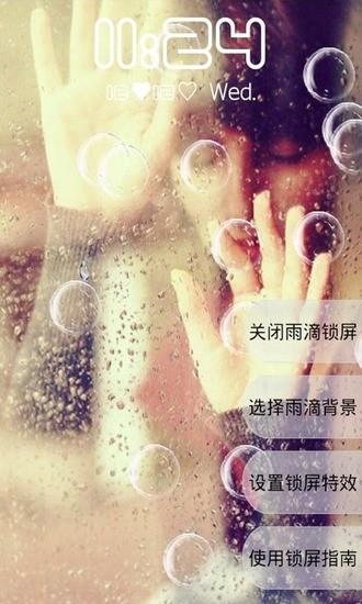 精美雨滴宁静锁屏