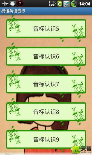 玩教育App 易懂英语音标免費 APP試玩